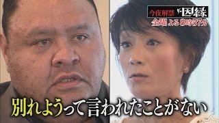 2017年3月31日よる8時57分 『今夜解禁! ザ・因縁』 曙 vs 相原勇。憎し...