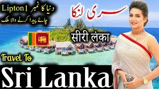 Travel to Sri Lanka | Full Documentary and History About Sri Lanka In Urdu & Hindi |سری لنکا کی سیر