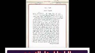 وثائق ويكيليكس : الخارجية السعودية ترصد اجتماع كمال الهلباوى فى ايران مع اخرين