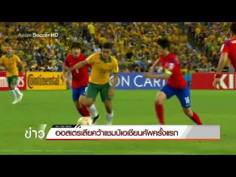ออสเตรเลีย ชนะเกาหลีใต้ 2-1 คว้าแชมป์เอเชียนคัพครั้งแรก