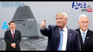 스텔스 구축함 사세보 배치! 미국, 중국의 목을 겨누다!