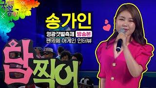 영광갯벌축제ㅣ국민가수 송가인 팬카페 어게인 인터뷰와 송…