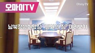 꽃단장 마친 남북정상회담장 '평화의 집' 미리보기