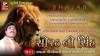 Sorath No Sinh સોરઠ નો સિંહ | Ramdas Gondaliya | Superhit Desi Santvani | Part 1 | RDC Gujarati