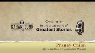 जयशंकर प्रसाद की लिखी कहानी प्रणय चिह्न, Pranay Chihn - Story Written By Jaishankar Prasad thumbnail