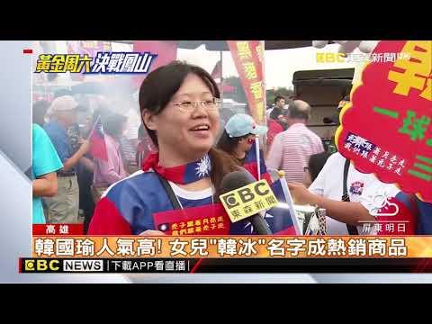 韓國瑜人氣高!女兒「韓冰」名字成熱銷商品