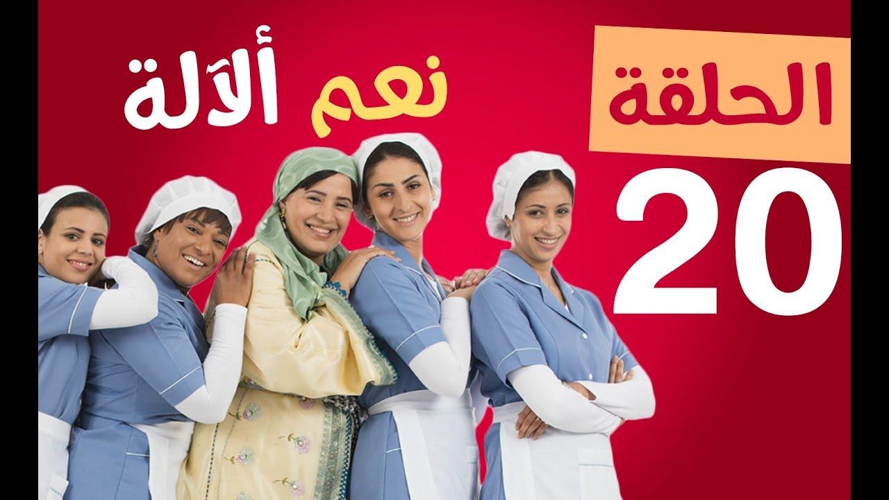 N3am a Lalla - Ep 20 - نعام ألالة