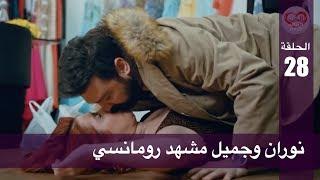 الحب لا يفهم الكلام – الحلقة 28 | نوران وجميل مشهد رومانسي