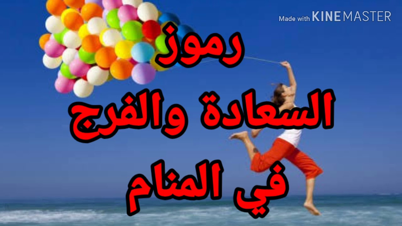 ٥٠ رمز يدل على الفرج بعد البلاء رموز وعلامات تدل على الفرج Tafsir Ahlam Youtube