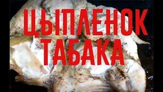 Цыплёнок табака.КЛАССИЧЕСКИЙ РЕЦЕПТ.грузинская кухня.