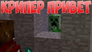 Привет КРИПЕР - Приколы Майнкрафт машинима
