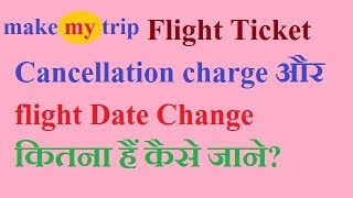 Make My Trip flight ticket cancellation charge and date change charge?