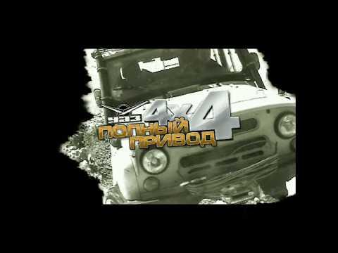 Полный привод УАЗ 4x4 #1 Открытие сезона
