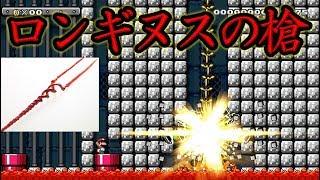 #438【実況】ロンギヌスの槍の威力がすごすぎた!!!【マリオメーカー2】