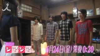 Friday Break『シマシマ』#10スポット 公式ホームページ http://www.tb...