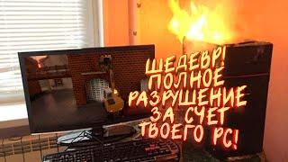 ШЕДЕВР КОТОРЫЙ ЗАСТАВИТ ПОТЕТЬ КОМПЬЮТЕР! - Teardown смотреть онлайн в хорошем качестве бесплатно - VIDEOOO