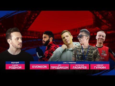 EvoNeon, МЯЧ Production, Антон ЛАВ Лазарев и Алексей Гуркин комментируют дерби