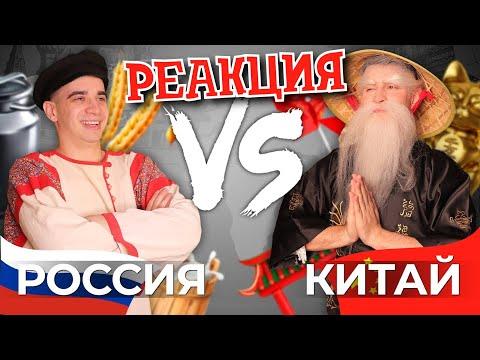 РЕБОРН СМОТРИТ ► РОССИЯ vs. КИТАЙ ► РЕАКЦИЯ НА ONETWO