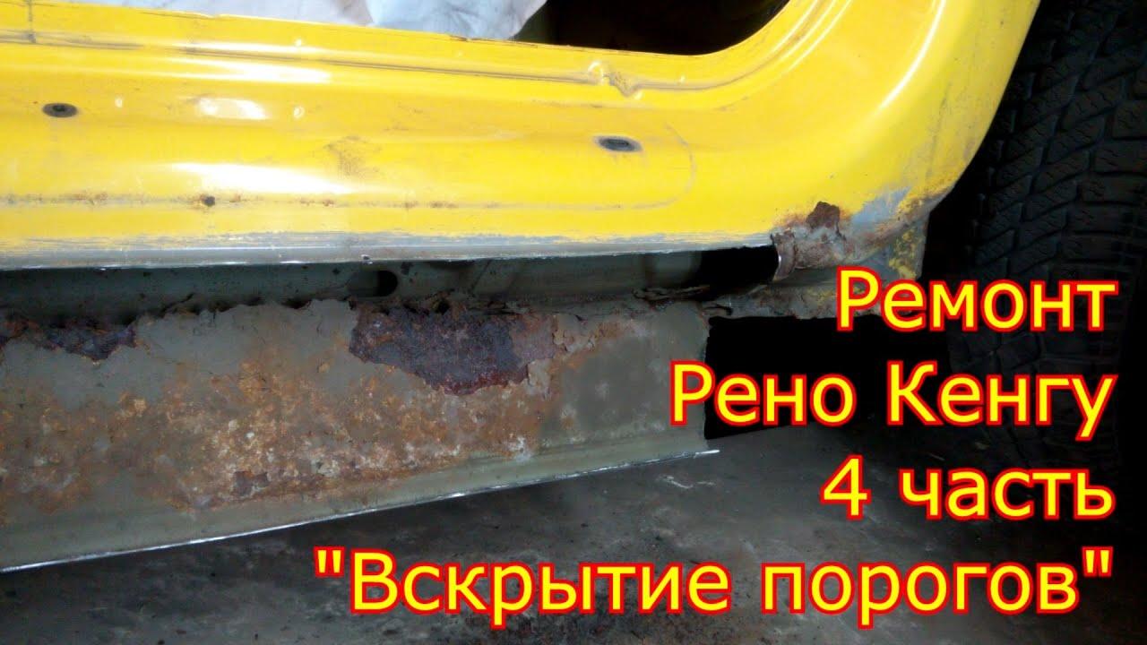 Ремонт Рено Кенгу 4 часть Вскрытие порогов