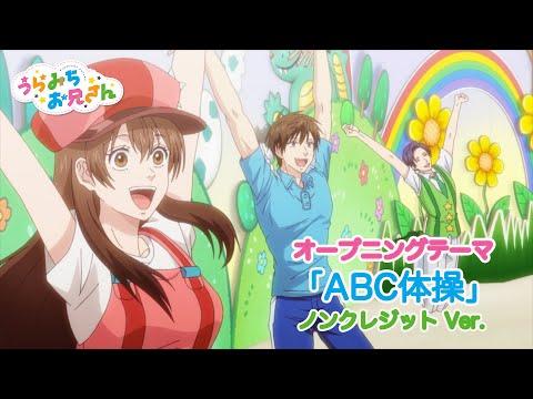 TVアニメ「うらみちお兄さん」オープニングテーマ『ABC体操』ノンクレジットVer.