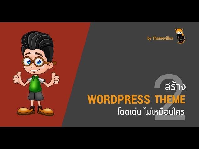 สร้าง WordPress Theme ใช้เอง โดดเด่นไม่เหมือนใคร 2