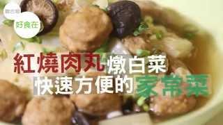 紅燒肉丸燉白菜  像獅子頭一樣美味!