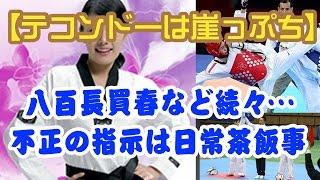 韓国の国技テコンドー八百長・買春など続々… 不正の指示は日常茶飯事