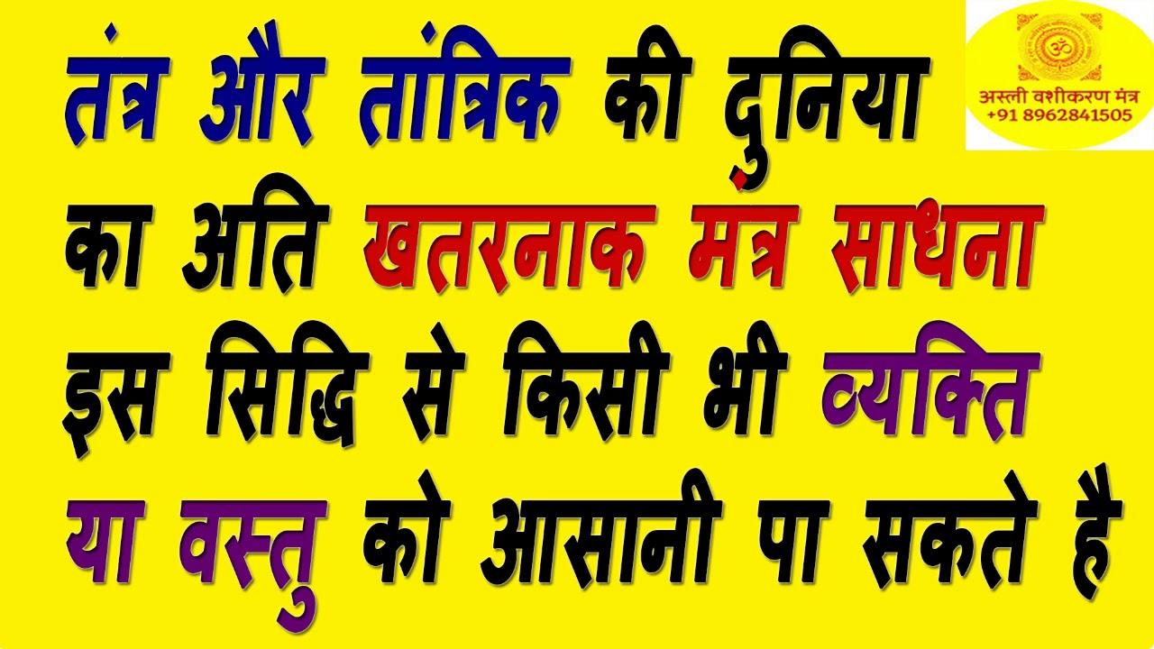 Tantrik Sadhna Black Magic Very Powerful Mantra