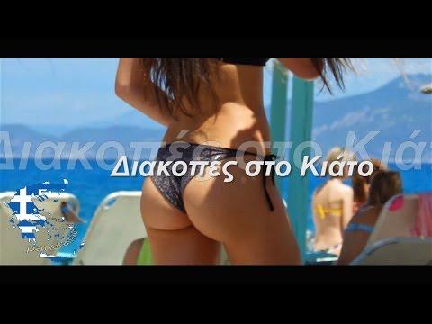 Παραλία Κιάτου 2016 - Διακοπές στο Κιάτο - Greece Kiato