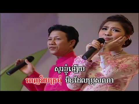 Khmer Romvong - Oldies Collection Songs Vol 09 - Noy Vanneth Ft Chhoeun Oudom Ft Khat Sokhim
