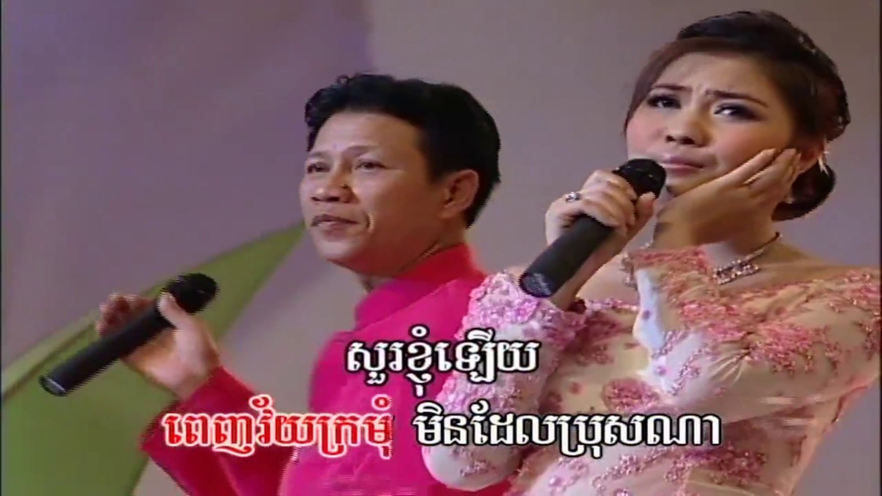 Download Khmer Romvong - Oldies Collection Songs Vol 09 - Noy Vanneth Ft Chhoeun Oudom Ft Khat Sokhim