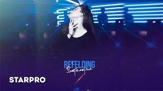 RefelDing - Ультрамарин