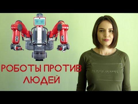Роботы против людей