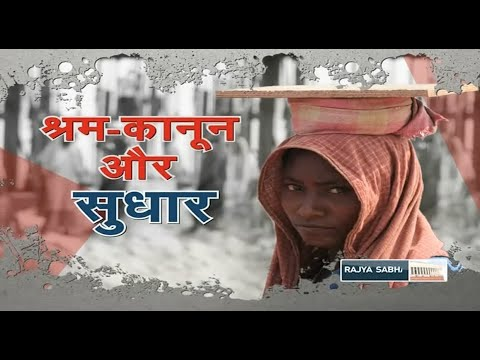 Sarokaar  Labour Laws in India and Reforms