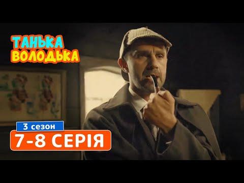 Сериал Танька и Володька 3 cезон. Cерия 7-8 | КОМЕДИЯ 2019