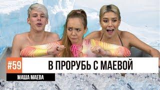 В ПРОРУБЬ С МАШЕЙ МАЕВОЙ / 100 КГ ЛЬДА В ВАННОЙ
