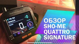 sho-me Quattro signature - ОБЗОР