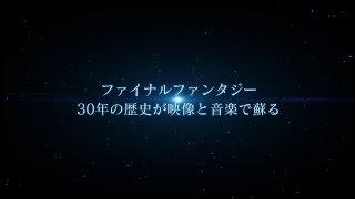 『FINAL FANTASY 30th Anniversary Tracks 1987-2017【映像付サントラ/Blu-ray Disc Music】』告知PV3