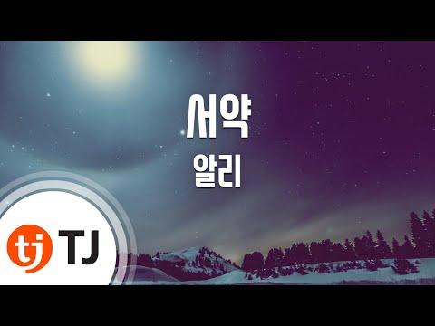 [TJ노래방] 서약(황금무지개OST) - 알리(Ali) / TJ Karaoke
