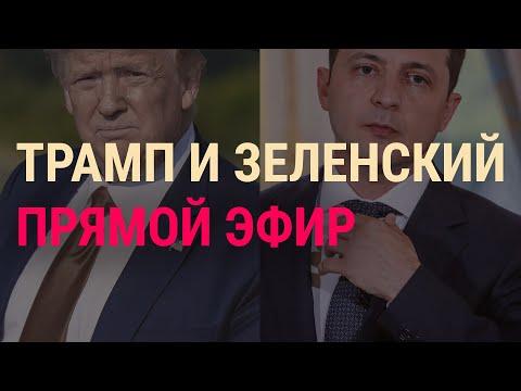 Трамп, Зеленский и