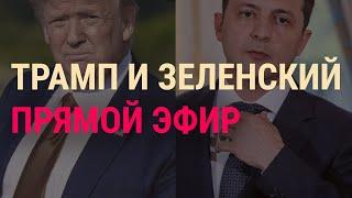 Трамп, Зеленский и импичмент   ВЕЧЕР. Спецэфир   25.09.19