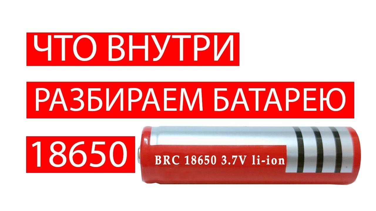 Где используются акб типа 18650?. Li-ion аккумуляторы типа 18650 своим внешним видом напоминают батарейки формата aa, однако размеры их.