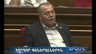 Գեներալները զայրացրին ԱԺ նախագահին