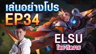 เล่นอย่าง Pro EP.34 กิตงาย สอนเล่น Elsu ใน 9 นาที !!