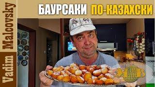 Рецепт Баурсаки  или как приготовить баурсаки по-казахски. Мальковский Вадим