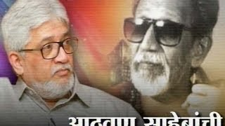 Jaideo Thackeray Exclusive Interview