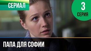 ▶️ Папа для Софии 3 серия - Мелодрама | Фильмы и сериалы - Русские мелодрамы