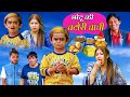 CHOTU KI CHATORI CHACHI | छोटू दादा कि चाटोरी चाची | Chotu Dada New Comedy 2021