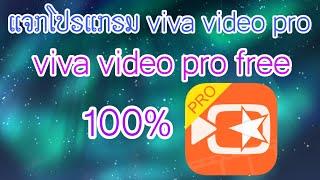 แจกๆโปรแกรม viva video pro  ไม่ต้องเสียเงินใช้ ได้ 100%