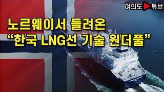 """[여의도튜브] 노르웨이서 들려온 """"한국 LNG선 기술 원더풀"""""""